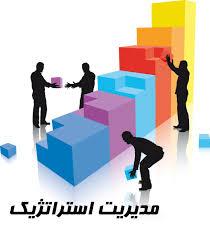 ترجمه مقاله مدیریت استراتژی