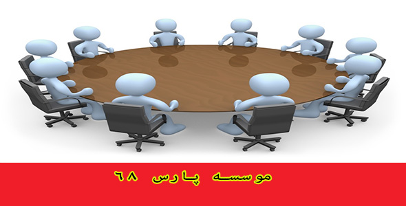 ترجمه مقاله مشروعیت مدیریت