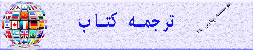 سیر ترجمه در ایران