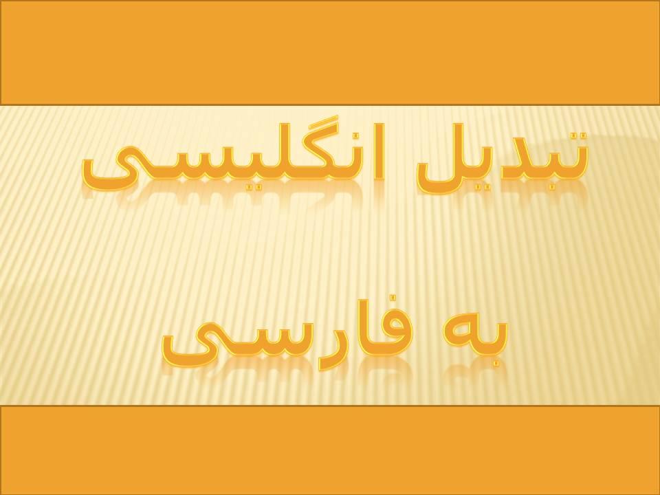 تبدیل انگلیسی به فارسی