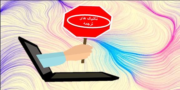 تکنیک های ترجمه